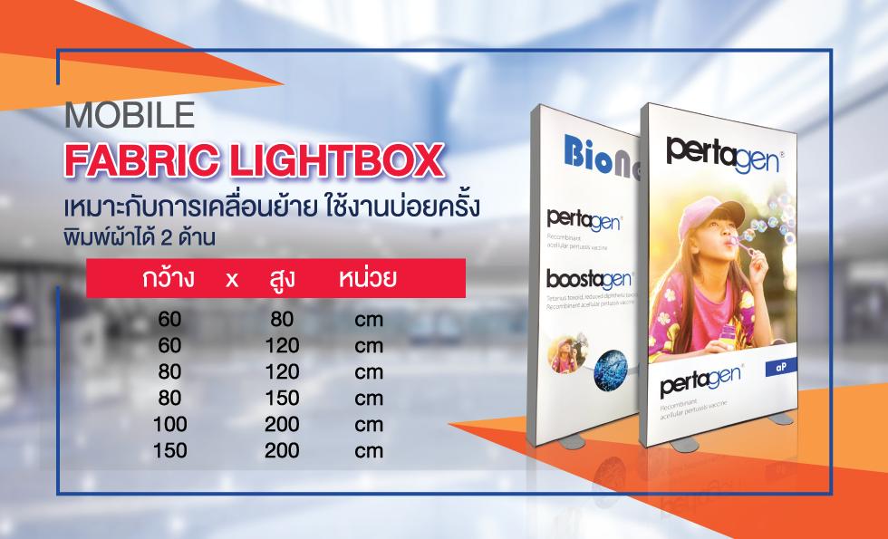 mobile fabric lightbox