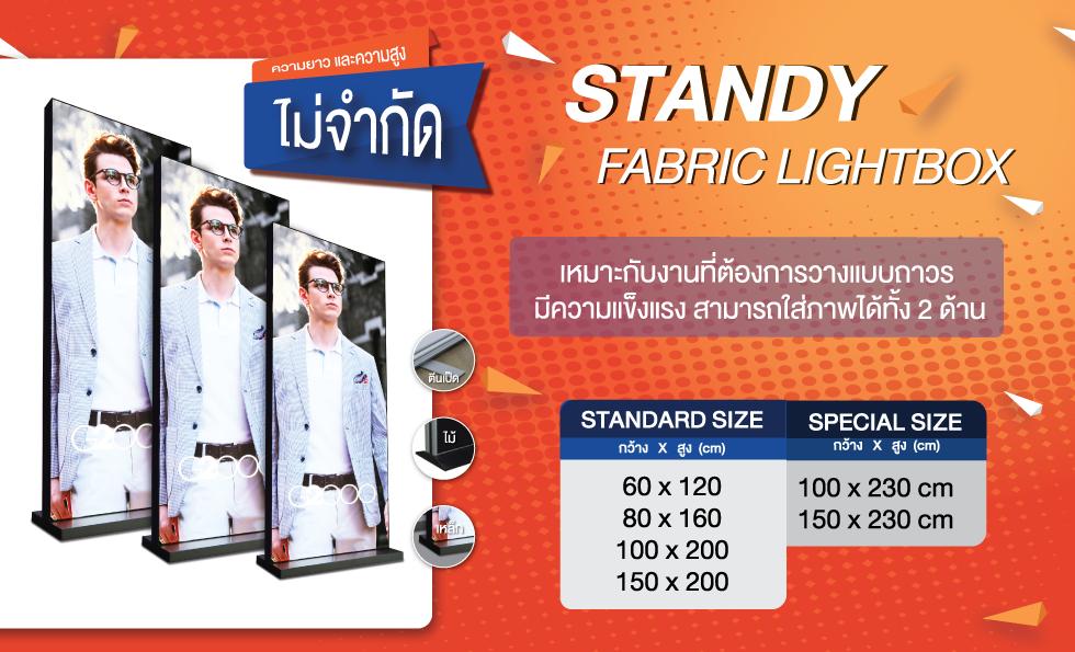 fabric lightbox standy