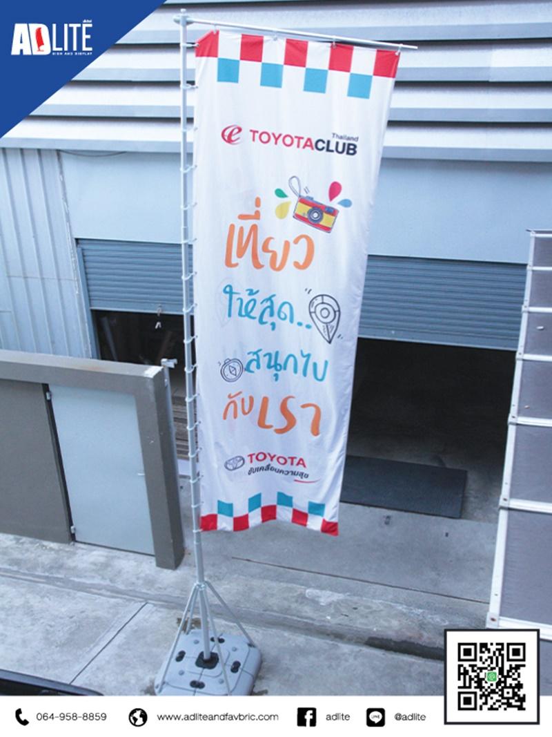 ธงญี่ปุ่น ( j flag) งานเที่ยวไทย
