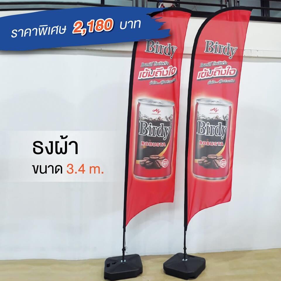 ธงผ้า ขนาด 3.4 เมตร