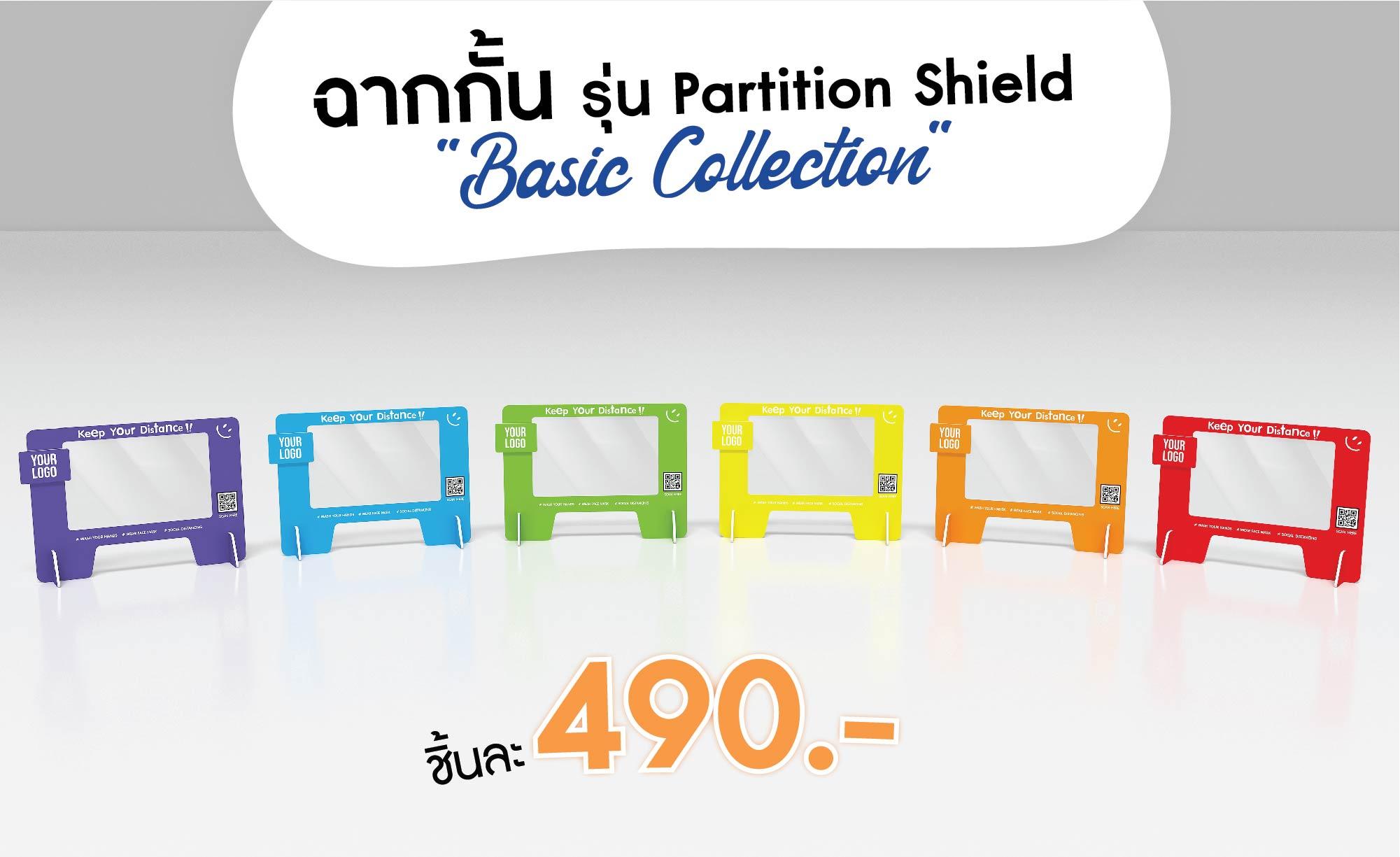 ฉากกั้นรุ่น Partition Shield Basic Collection