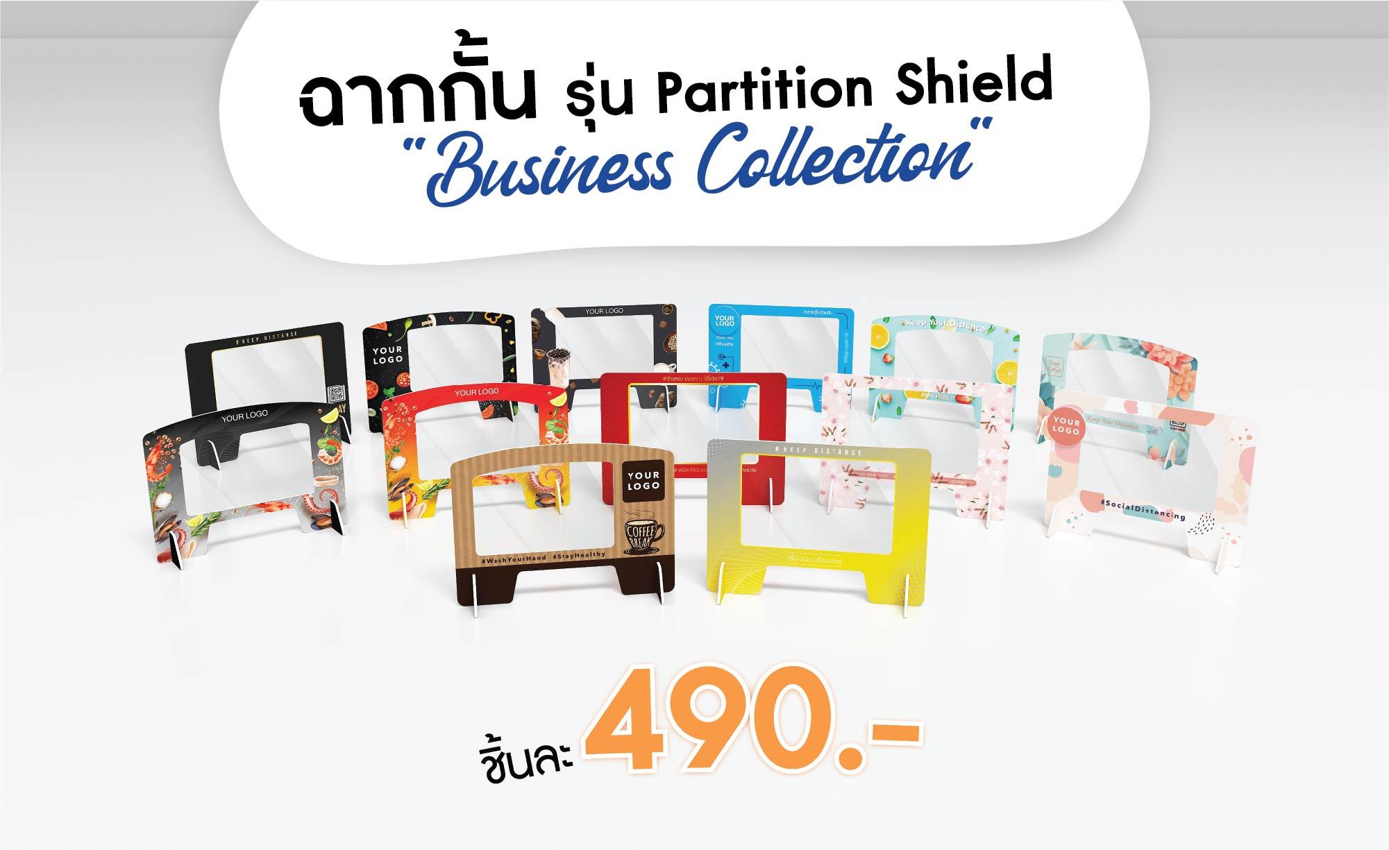 ฉากกั้นรุ่น Partition Shield Budiness Collection