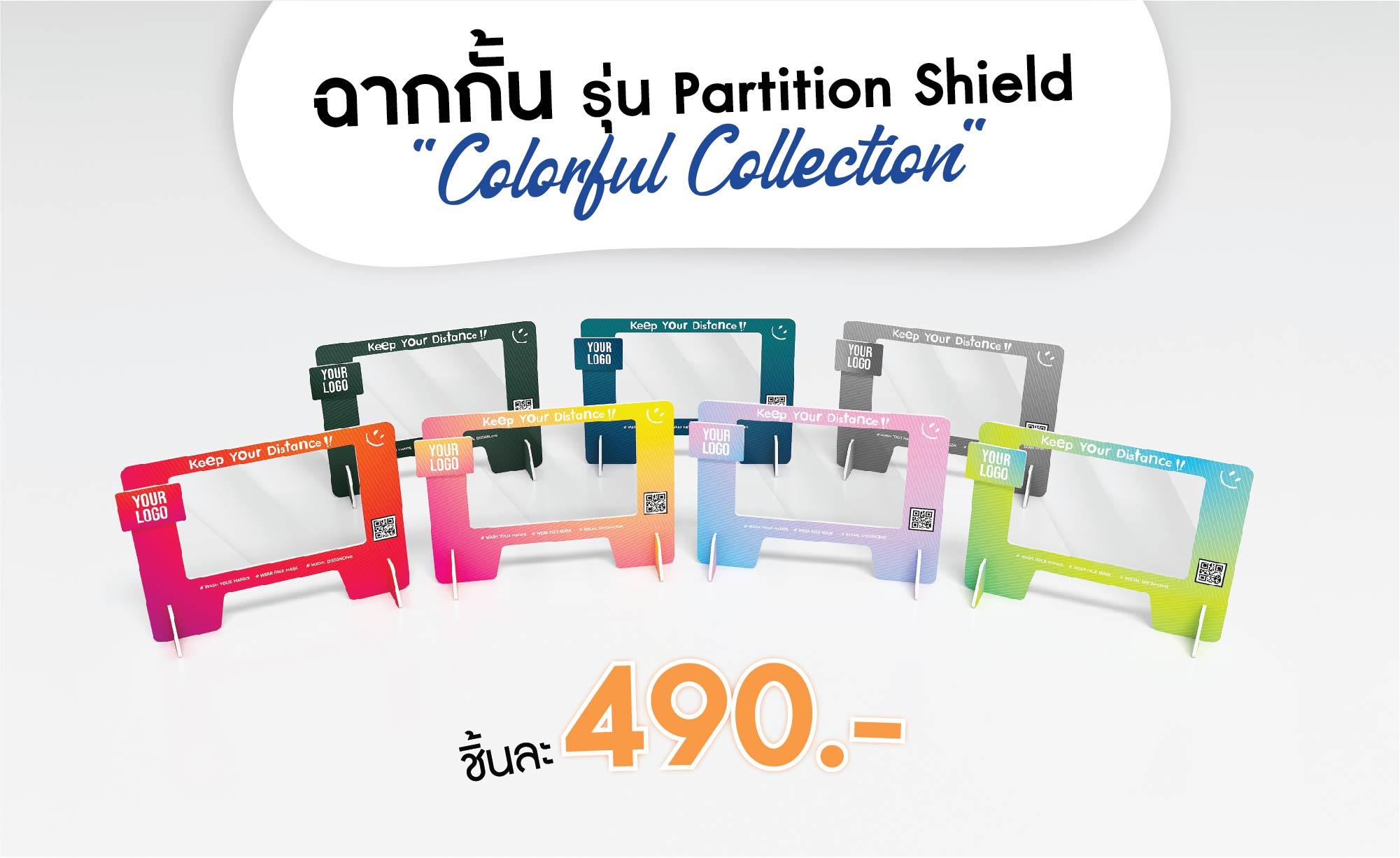 ฉากกั้นรุ่น Partition Shield Colorful Collection