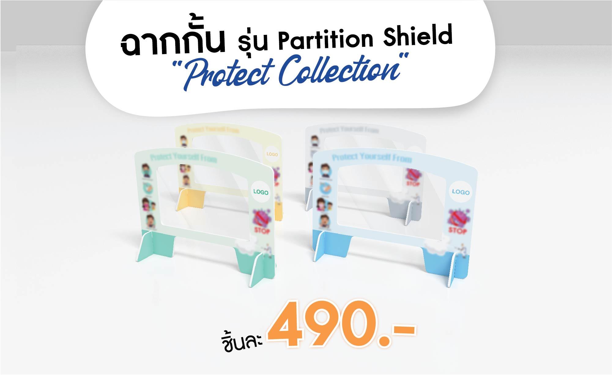 ฉากกั้นรุ่น Partition Protect Colorful Collection
